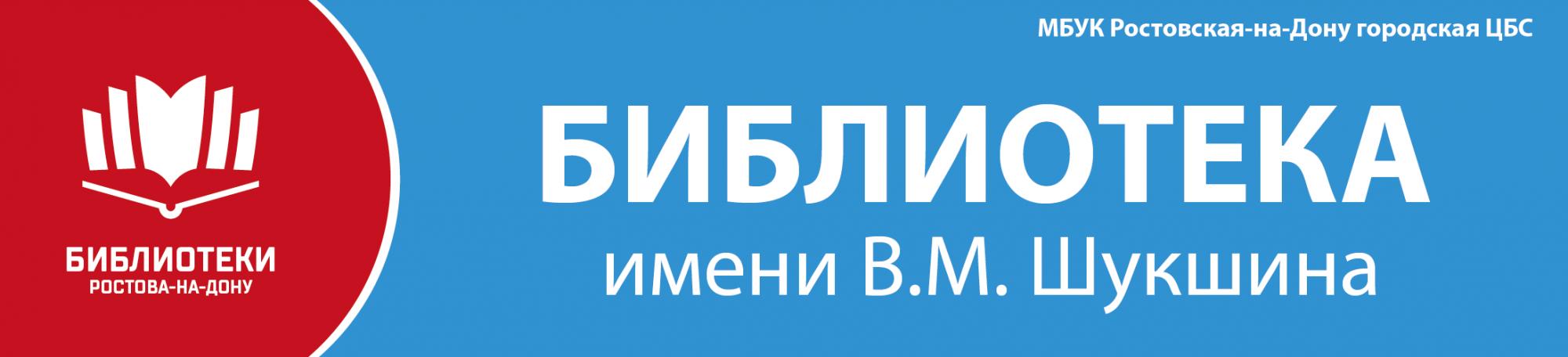 Библиотека имени В.М. Шукшина